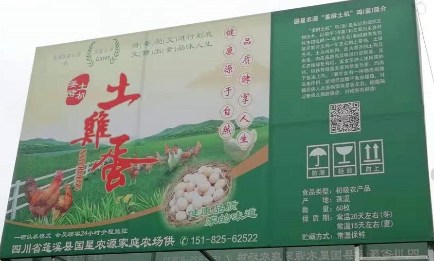 蓬溪县国星农源家庭农场酵素土鸡认养