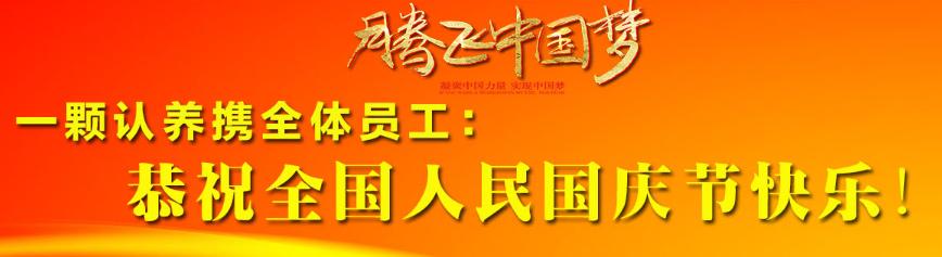 国庆节放假通知