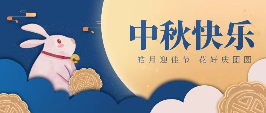 2021年中秋节假日放假通知