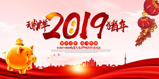 2019年元旦放假通知