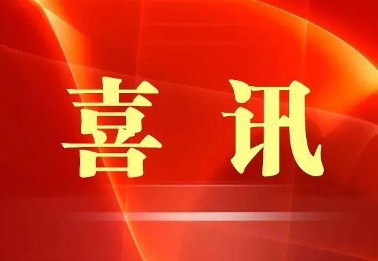 """喜讯!一颗认养—""""5G+云认养"""",荣获三创北京省级比赛第一名"""